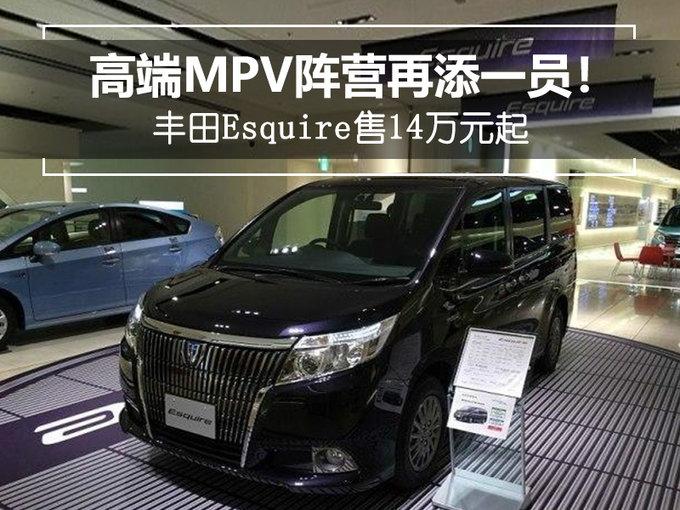 高端MPV阵营再添一员 丰田Esquire售14万元起-图1