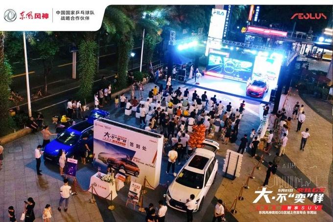 东风风神奕炫GS东莞区域上市发布会圆满落幕-图2