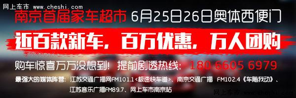 南京首届家车超市6月25日在奥体开幕-图11