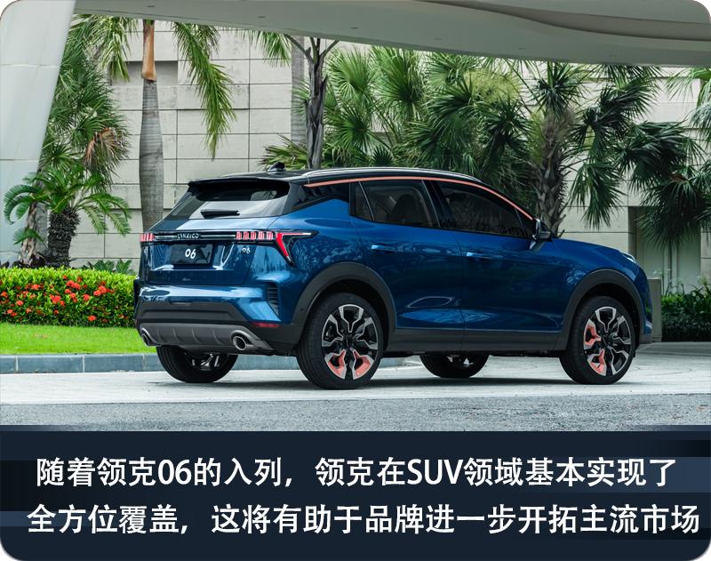 预售价12.06-14.06万元 领克06小型SUV也可以很豪华-图3