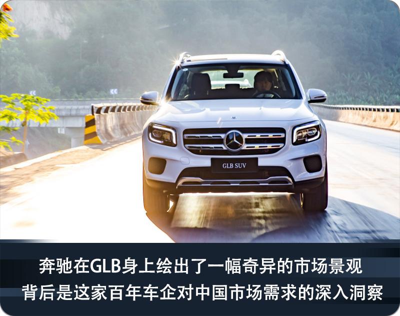不被看好的奔驰GLB却有最可贵的兼容之道-图3