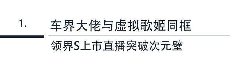 杨嵩与洛天依同框出镜 领界S上市会很二次元-图4