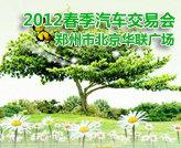 2012春季汽车交易会