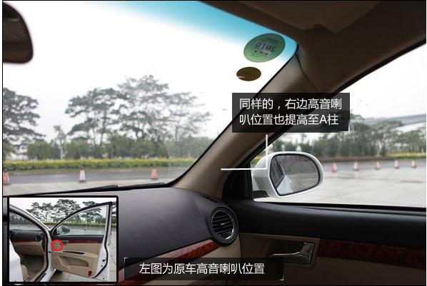 荣威350音响改装的几点建议 提高高音喇叭位置