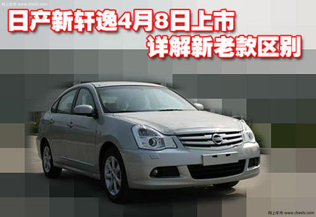轩逸 东风日产 轩逸 2009款图片