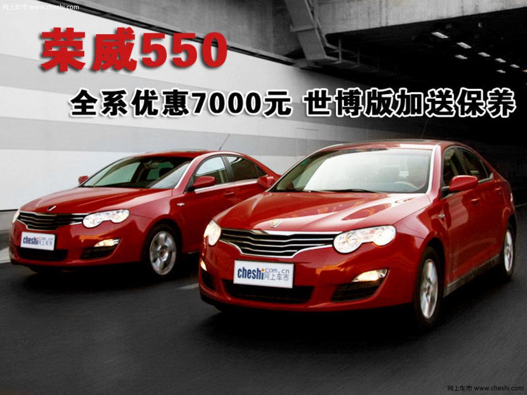 荣威550汽车怎么样_优缺点_上汽荣威荣威550口碑-爱卡汽车移动版