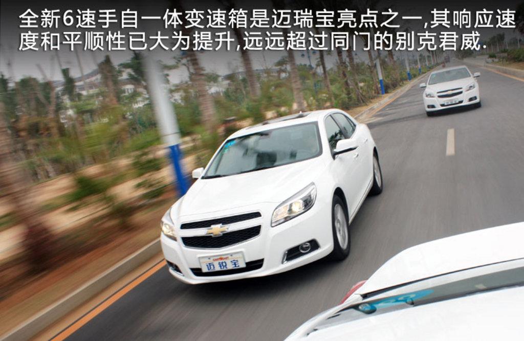 汽车图片 雪佛兰 迈锐宝 2012款 2.