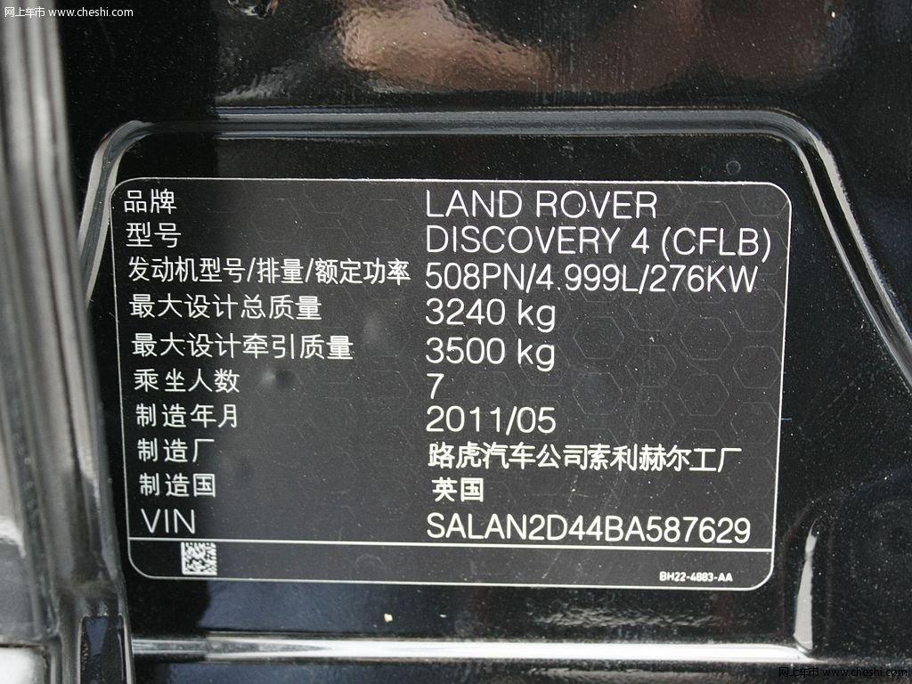 圣托里尼黑路虎发现 2012款 5.0 自动HSE汽油版 7座动力底盘高清图片高清图片
