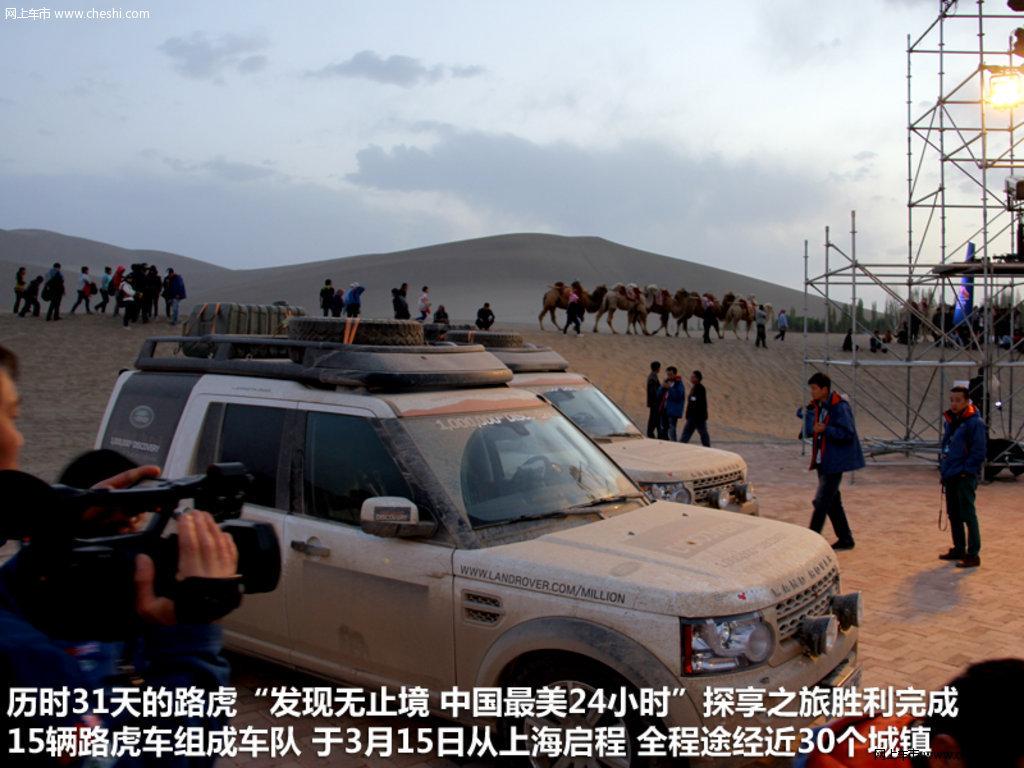 路虎发现 2012款 5.0 自动HSE汽油版 7座活动高清图片 31 320 网上车高清图片