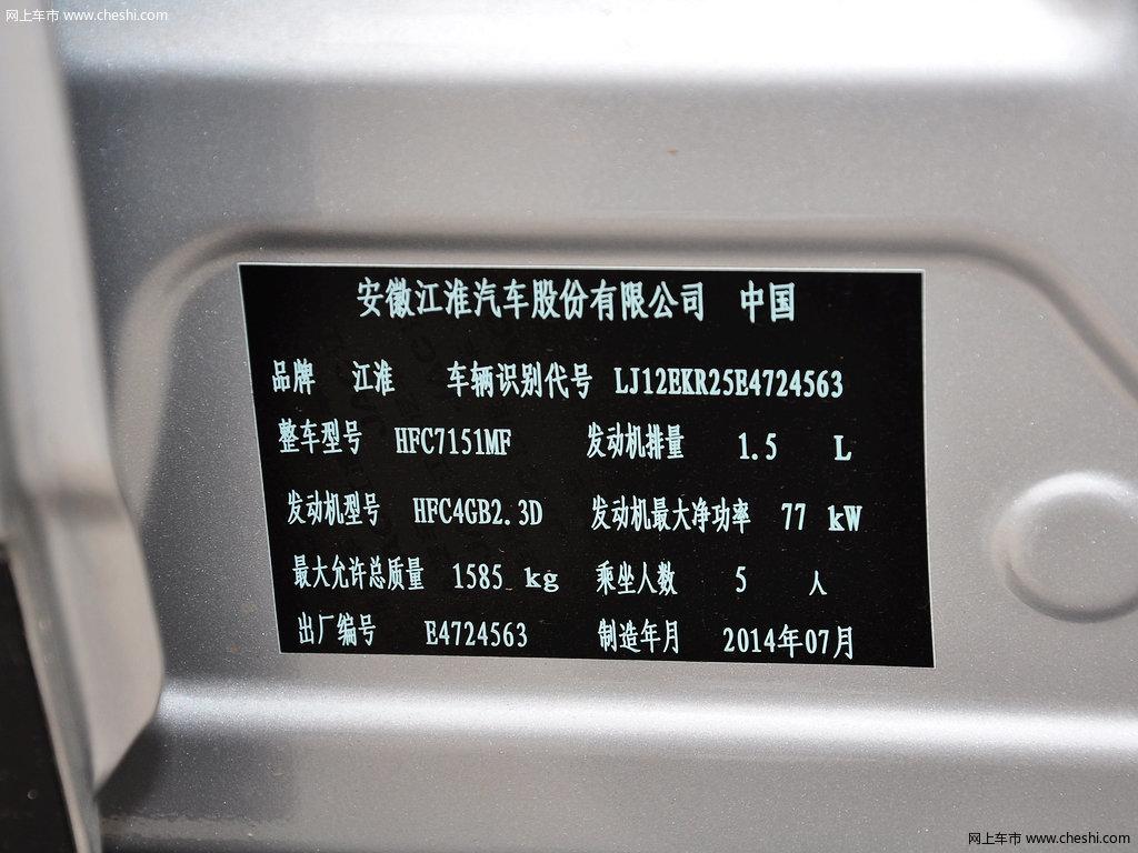 瑞风S3 2014款 1.5L 手动豪华智能型 5座其他细节高清图片 11 196 大图高清图片