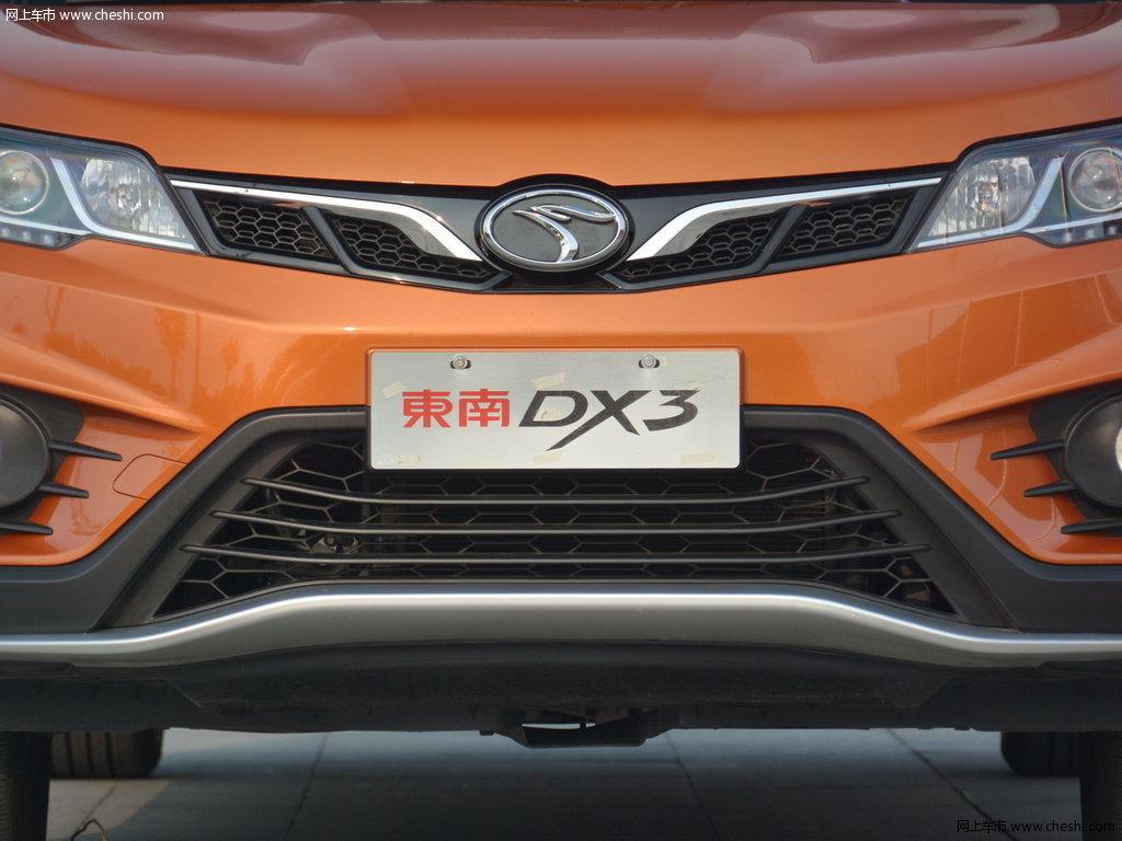 东南DX3 图片