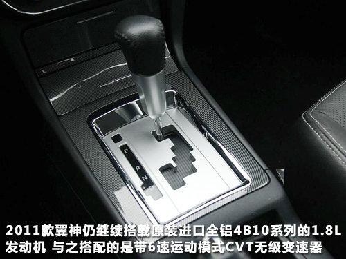 东南三菱  翼神 1.8 CVT