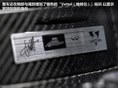 F1冠军设计的 维特尔版 英菲尼迪FX