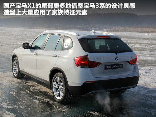 华晨宝马  X1 2.0T AT -5