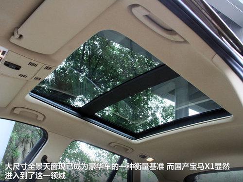 华晨宝马  X1 2.0T AT -7
