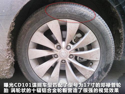 长安乘用车  CD101