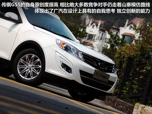 广汽  传祺GS5 2.0 AT