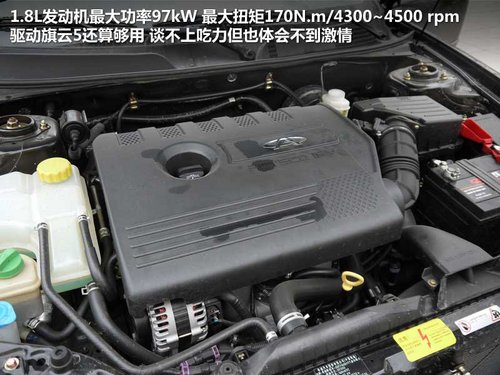 奇瑞  旗云5 1.8 CVT