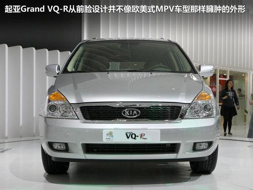 起亚(进口)  起亚VQ-R