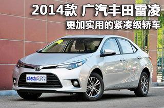 2014款广汽丰田雷凌 更加实用的紧凑级轿车