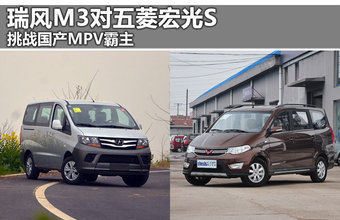 瑞风M3对比五菱宏光S 挑战国产MPV霸主