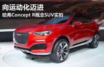 向运动化迈进 哈弗Concept R概念SUV实拍