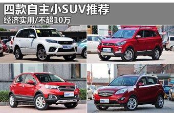 四款自主小SUV推荐