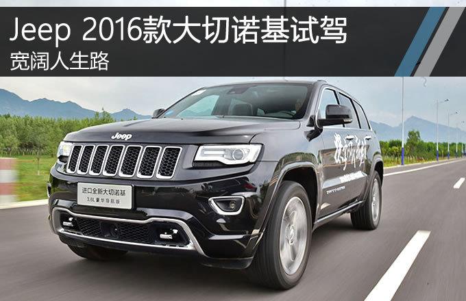宽阔人生路 Jeep 2016款大切诺基试驾