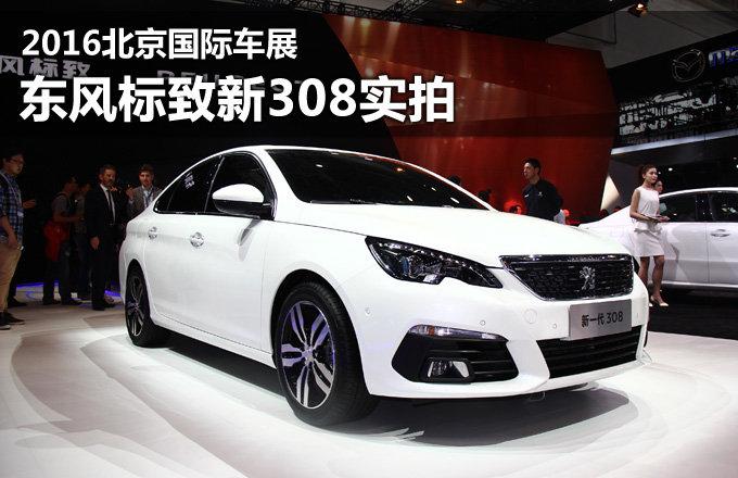 2016年北京国际车展 东风标致新308实拍