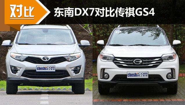 东南DX7对比传祺GS4