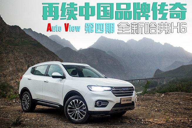 再续中国品牌传奇 AutoView之哈弗全新H6