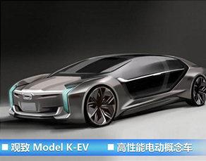 观致 Model K-EV