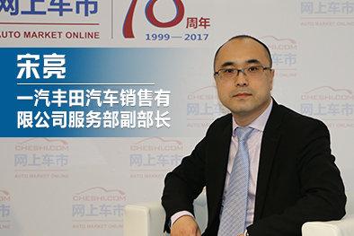 一汽丰田将大幅扩大渠道网络