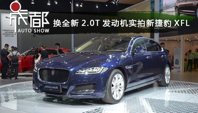 换装全新2.0T涡轮增压发动机 实拍新款捷豹XFL
