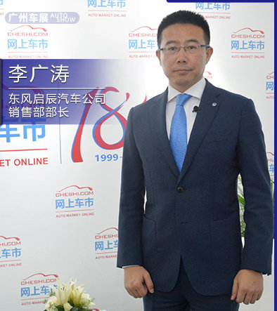 东风启辰推动品牌升级