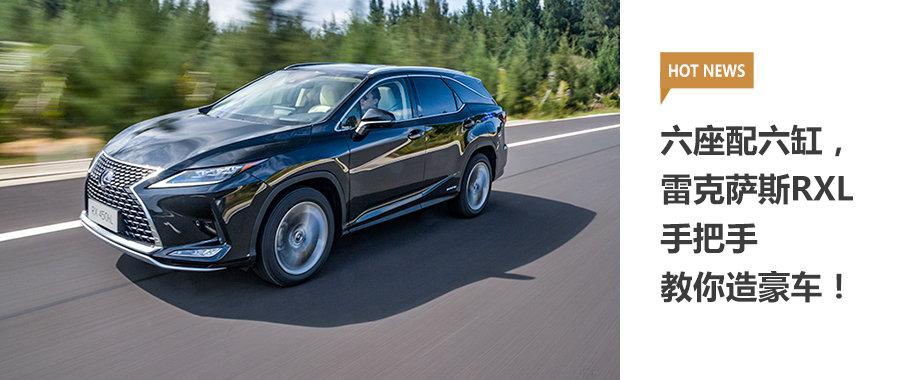 六座配六缸,雷克萨斯RXL手把手教你造豪车!