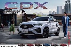 | 豪新车 | 讴歌CDX畅享PLUS版上市 售23.68万元