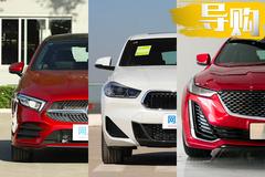 月薪20000元选30万左右豪华品牌车型 这三款不错