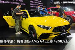 成都车展:梅赛德斯-AMG A 45上市 49.98万起