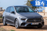 奔驰将国产全新一代B级 年产4万辆 预计20万起售