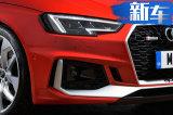 奥迪新RS4旅行版下月上市 4.1秒破百/售91万元