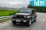 换搭2.0T的它表现如何? 试驾Jeep全新牧马人