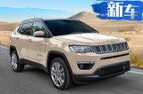 Jeep指南者推全泰格娱乐型 配专属车漆/22万元起售