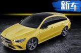 奔驰新CLA猎装版曝光 配大尺寸双屏/搭2.0T引擎