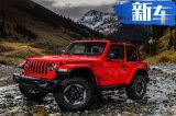 太划算了!Jeep新款牧马人推3款车型-33万起售