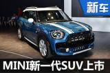 MINI 新一代SUV正式上市 售价28.60万起