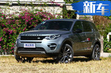 捷豹路虎基于新平台打造混动车 3款SUV将国产