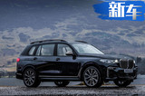 宝马X7多图实拍曝光!比奔驰GLS大/104万元起售