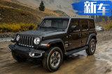 Jeep新牧马人配置曝光 23日上市/预售46万元起