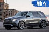 奔驰2019年将推出10款新SUV 7座+加长车身+纯电